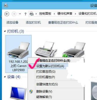 Win10纯净版怎样修改默认打印机