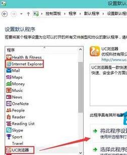 Win10纯净版系统设置默认浏览器级别