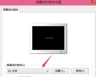 如何Win10纯净版设置屏幕保护程序