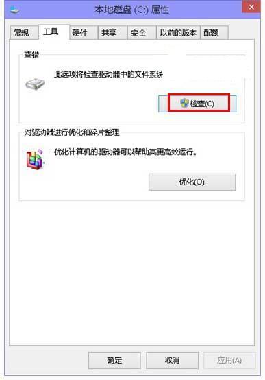 Win10纯净版如何执行磁盘错误检查?