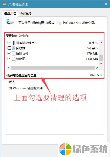 如何使用win10系统清理磁盘命令