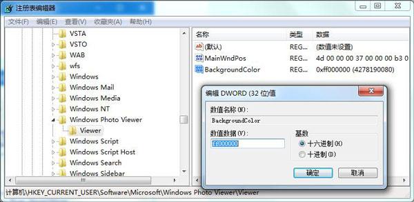 如何修改Win7照片查看器背景颜色