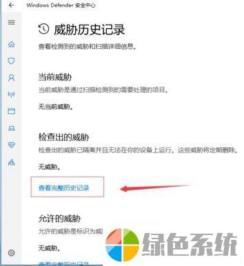 如何找到win10下载自动删除的文件