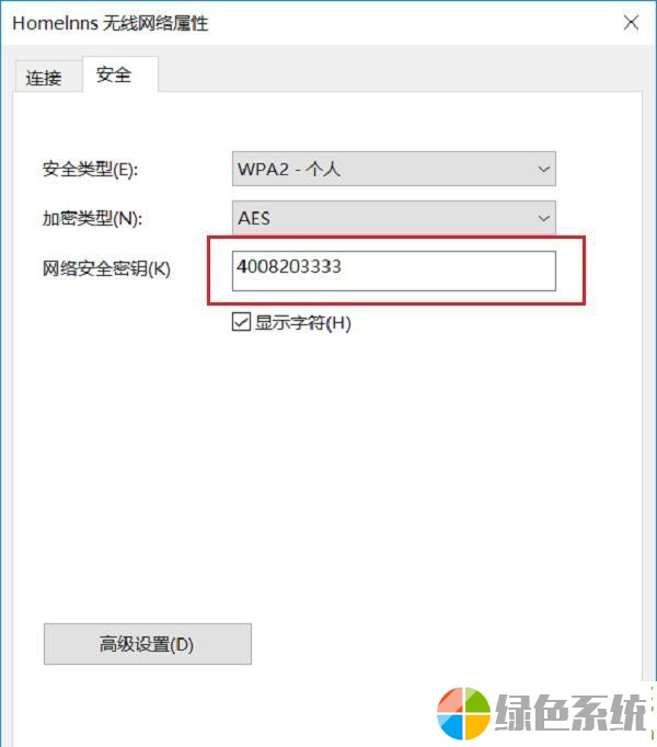 如何查看win10系统连接过的wifi密码