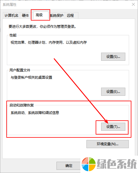 """如何禁止生成""""系统错误内存转储文件"""""""