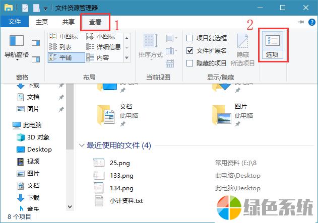 如何移除win10最近打开文件功能