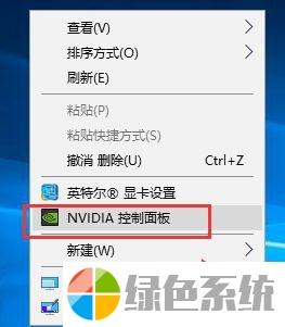 如何解决Win10系统无法打开英伟显卡达控制面板