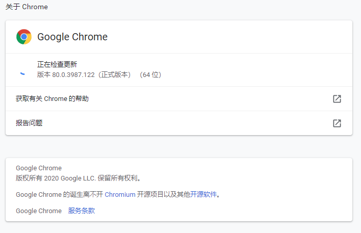 GoogleChrome 80.0.3987.122 稳定版(支持 win7、win10)
