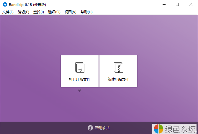 你的最后一款 Windows 解压缩软件:Bandizip v6.26