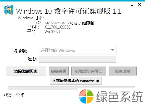 Win10数字许可证激活软件 1.6中文版