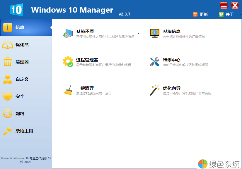 系统优化工具Yamicsoft Win10 Manager中文版
